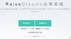 RaiseDreams众筹系统 v2.1.9